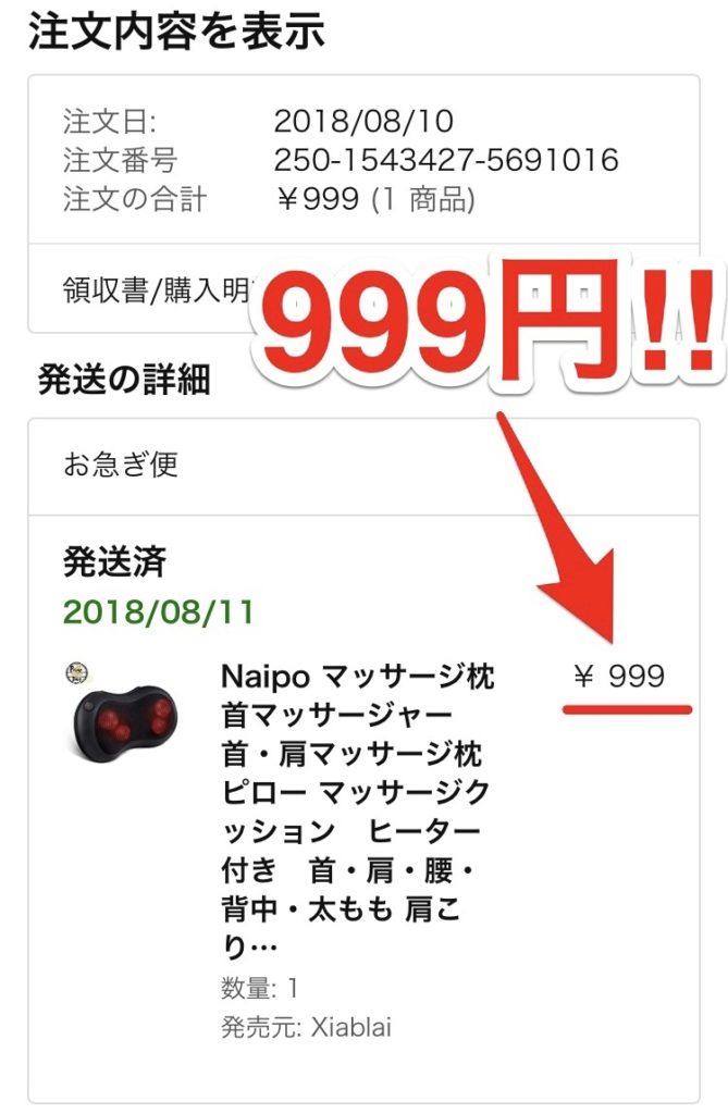 Naipo マッサージ枕