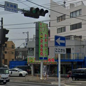 横須賀街道 天神橋交差点