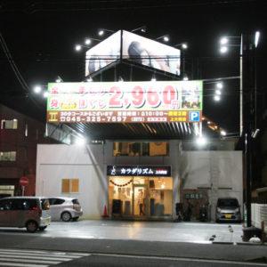 鎌倉街道 最戸橋交差点