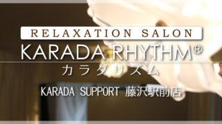 KARADA SUPPORT 藤沢駅前店