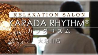 カラダリズム 大倉山店