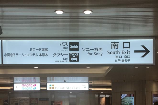 小田急線本厚木駅南口