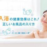 夏のお風呂